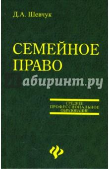Шевчук Денис Александрович Семейное право. Учебное пособие