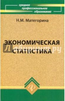 Матегорина Наталья Михайловна Экономическая статистика: Учебное пособие