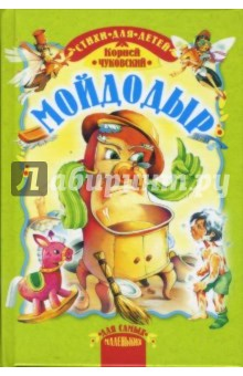 Чуковский Корней Иванович Мойдодыр: Сказки