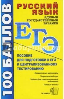 Чуфистова Е. В., Чуфистова Юлия Русский язык. Пособие для подготовки к ЕГЭ и централизованному тестированию