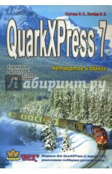 Охотцев И. Н., Легейда В. В. QuarkXPress Passport 7