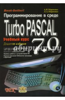 Марченко Александр, Марченко Людмила Александровна Программирование в среде Turbo Pascal 7.0.