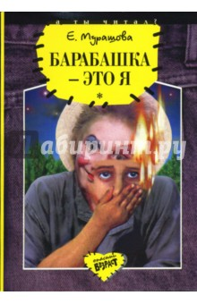 Мурашова Екатерина Вадимовна Барабашка - это я