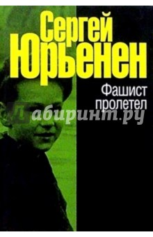 Юрьенен Сергей Фашист пролетел