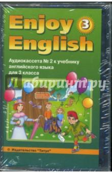 А/к к учебнику английского языка Английский с удовольствием/Enjoy English-3 для 3 класса (2а/к)
