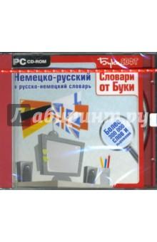 Немецко-русский и русско-немецкий словарь. Более 300 000 слов и выражений (CDpc)