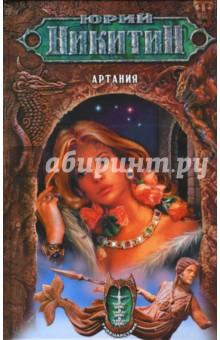 Артания:  Фантастический роман