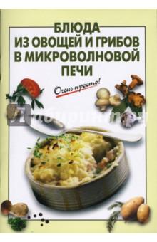Блюда из овощей и грибов в микроволновой печи
