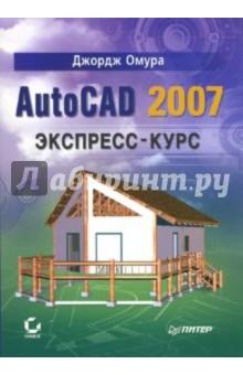 Омура Джордж AutoCAD 2007. Экспресс-курс