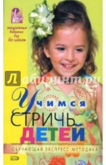 Николаева М. Учимся стричь детей