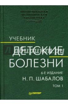 Шабалов Николай Павлович Детские болезни: Учебник. В 2-х томах. Том 1