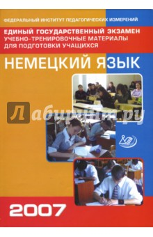 Единый государственный экзамен. Немецкий язык. Учебно-тренировочные материалы (+CD)