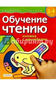 Гаврина Светлана Евгеньевна Обучение чтению. Для детей  3-4 лет.  (книжка с накл.)
