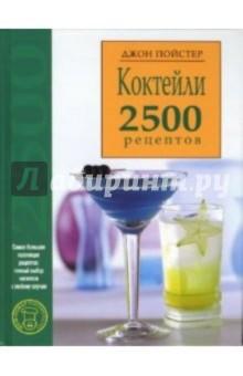 Коктейли. 2500 рецептов