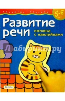 Развитие речи. Для детей  5-6 лет. (книжка с накл.)