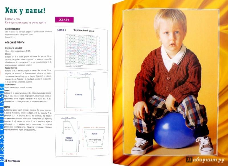 Иллюстрация 1 из 15 для Вязаная мода. Mini формат. Одежда для детей: Спицы | Лабиринт - книги. Источник: Лабиринт