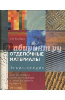 Отделочные материалы. Энциклопедия