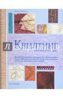 Квилтинг. Энциклопедия
