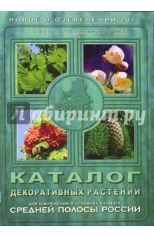Каталог декоративных растений