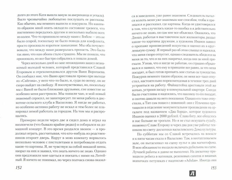 Иллюстрация 1 из 6 для Аквариум как способ ухода за теннисным кортом - Всеволод Гаккель | Лабиринт - книги. Источник: Лабиринт