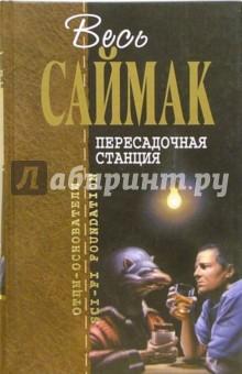 Саймак Клиффорд Пересадочная станция: Фантастические романы