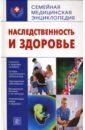 Пугачева Т. Н. Наследственность и здоровье