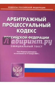 Арбитражный процесссуальный кодекс Российской Федерации (по состоянию на 17.01.07)