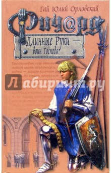 Орловский Гай Юлий Ричард Длинные Руки - воин Господа