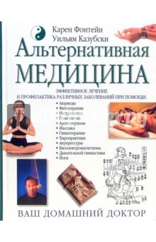 Альтернативная медицина: Ваш домашний доктор