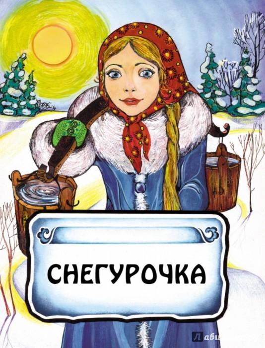 Иллюстрация 1 из 21 для Русские сказки: Сборник   Лабиринт - книги. Источник: Лабиринт