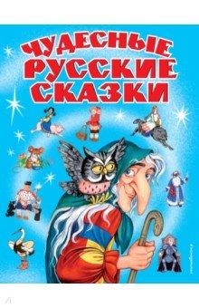 Чудесные русские сказкиРусские народные сказки<br>Известные русские народные сказки в пересказе.<br>Для дошкольного возраста.<br>