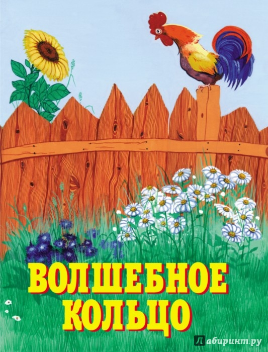 Иллюстрация 1 из 33 для Чудесные русские сказки | Лабиринт - книги. Источник: Лабиринт