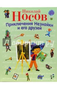 Сказка про разбойников читать