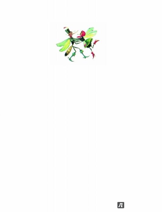Иллюстрация 1 из 88 для Стихи и сказки - Корней Чуковский | Лабиринт - книги. Источник: Лабиринт