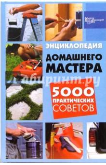 Энциклопедия домашнего мастера: 5000 практических советов