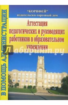 Аттестация педагогических и руководящих работников (832)
