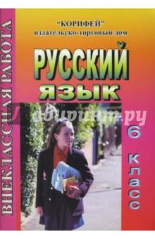 Внеклассная работа по русскому языку: 6 класс
