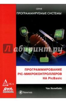 Программирование PIC - микроконтроллеров на PicBasic (+ CD)Программирование<br>Книга представляет собой практическое руководство по программированию микроконтроллеров семейства PIC на языке PicBasic. В книге рассматриваются ключевые различия между стандартным компилятором PicBasic и компилятором PicBasic Pro; набор команд, архитектура и характеристики наиболее используемых PIC-микроконтроллеров; обработка прерываний и исключительных ситуаций; организация связи между PIC-микроконтроллерами и т.д. <br>Приведены многочисленные примеры программ для реализации различных функций PIC-микроконтроллеров с использованием языка PicBasic (исходные тексты всех примеров находятся на прилагаемом компакт-диске). Отдельная глава посвящена ставшей весьма популярной в последнее время робототехнике..<br>Книга будет полезна начинающим разработчикам, инженерам, студентам радиотехнических специальностей, а также широкому кругу читателей, интересующихся электроникой и программированием.<br>
