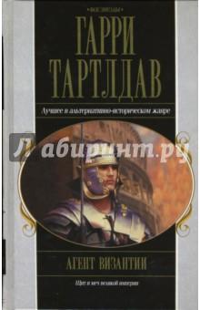 Агент Византии: Фантастический роман