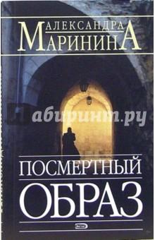 Маринина Александра Посмертный образ: Повесть