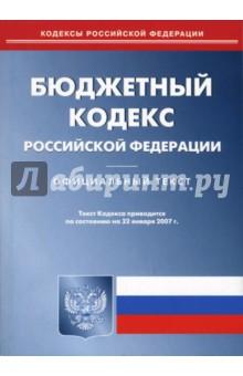 Бюджетный кодекс Российской Федерации по состоянию на 22 января 2007 года