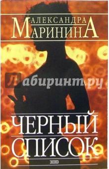 Маринина Александра Черный список: Роман