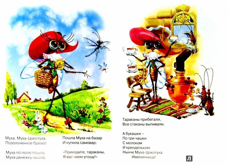 Иллюстрация 1 из 16 для Муха-Цокотуха - Корней Чуковский   Лабиринт - книги. Источник: Лабиринт