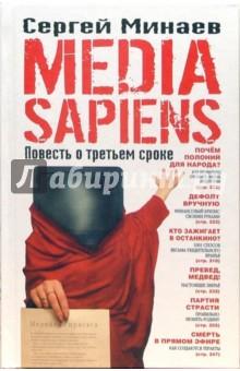 Media Sapiens. Повесть о третьем срокеСовременная отечественная проза<br>Талантливому специалисту по пиару, медийщику, в принципе все равно, на кого работать, - он фанатик самой медиа, то есть СМИ. Поэтому он переметнулся из одного лагеря в другой, разрабатывая изощренные схемы PR-ходов, вплоть до информационного теракта.  В конце концов он сам становится жертвой PR-акции, где люди гибнут уже всерьез... <br>Когда из стеклянных дверей метро выплеснулась на улицу первая порция людей, готовящихся начать трудовой день, где-то слева бухнул взрыв. То есть сначала никто и не понял, что это был взрыв. Просто какой-то достаточно громкий хлопок и все. Затем, когда пространство затянуло едким дымом, и раздались первые женские визги человека гранатой убили, началась всеобщая паника. Толпа бросилась в разные стороны, гонимая общим страхом. <br>Отрывок из повести.<br>