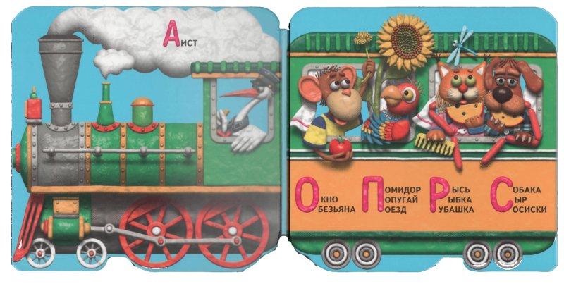 Иллюстрация 1 из 12 для Азбука на колесах | Лабиринт - книги. Источник: Лабиринт