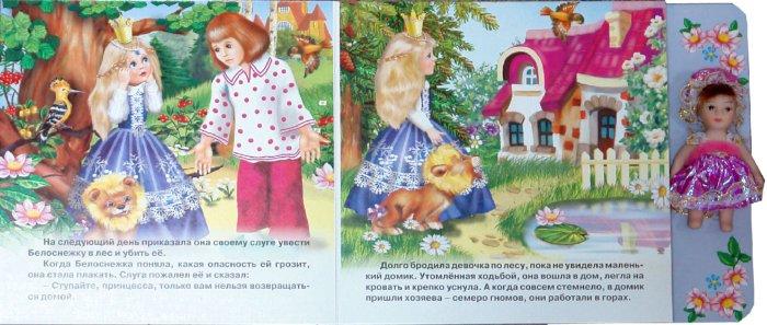Иллюстрация 1 из 8 для Белоснежка (книга+кукла) | Лабиринт - книги. Источник: Лабиринт