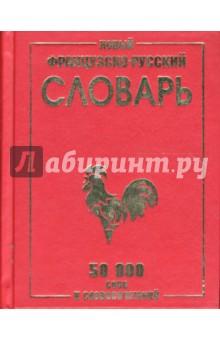 Новый французско-русский словарь. 50 000 слов и словосочетаний