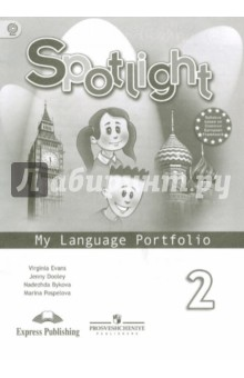 Рабочая программа по английскому языку 2 класс наговицына