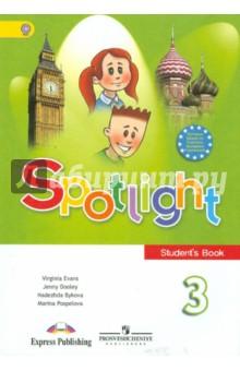 Английский в фокусе. Учебник для 3 класса общеобразовательных учреждений. ФГОС