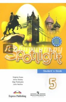 spotlight 9 скачать диск